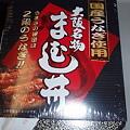 Photos: まむし丼
