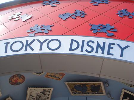 東京ディズニーランドにきた~~~!