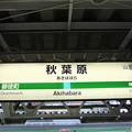 写真: 秋葉原駅 駅名標【京浜東北線 北行】