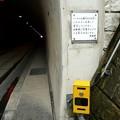 Photos: 新童学寺トンネル押しボタン