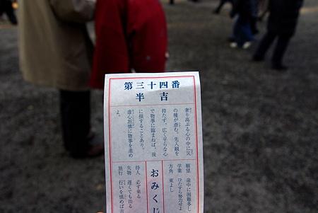 090110_熱田神宮02