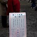 Photos: 090110_熱田神宮02