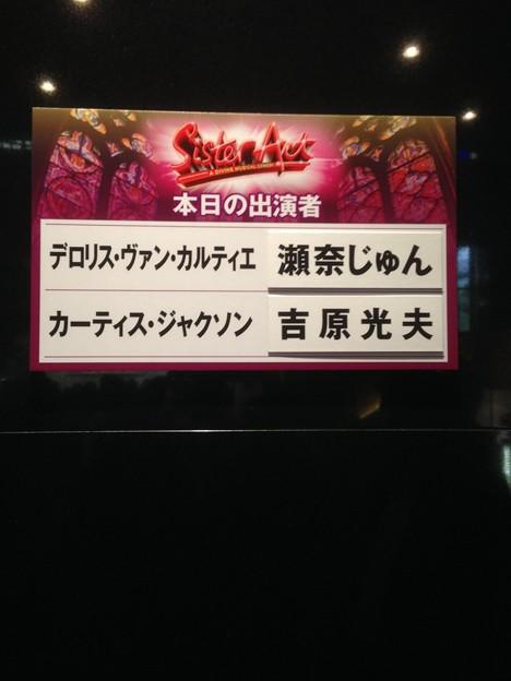 東宝ミュージカル「シスター...