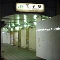 夜の王子駅中央口