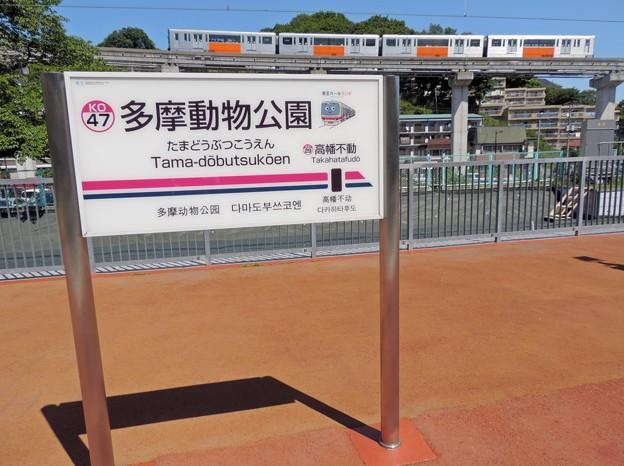 京王多摩動物公園駅