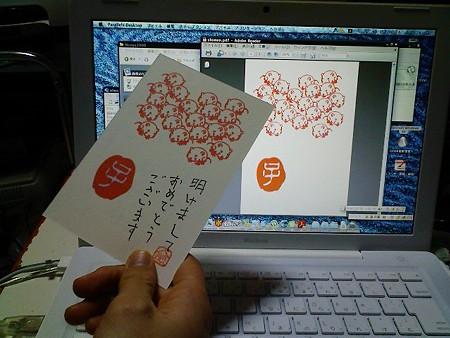Leopard 上の Parallels Desktop 上の Windows XP 上の Adobe Reader から印刷した年賀状と MacBook