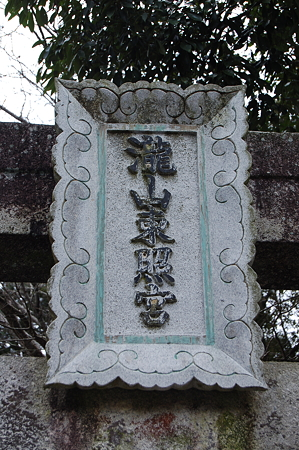 滝山寺 029
