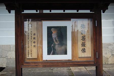 京都特別公開 103
