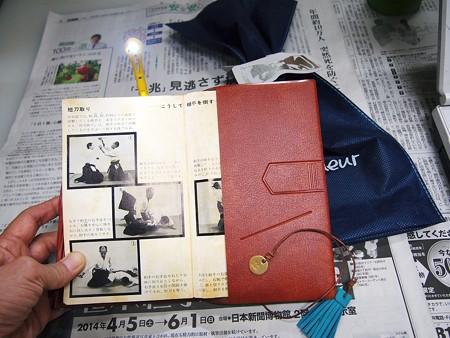 読書ライト 新書用ブックカバー2014年05月12日_P5121128