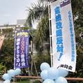 戦争への道を許さない5.25宮崎県民集会1