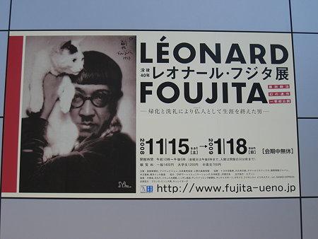 レオナール・フジタ展の看板