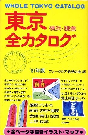 東京全カタログ1981年版