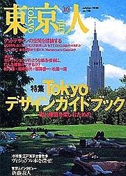 東京人158