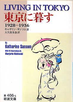 キャサリン・サンソム『東京に暮す—1928~1936 (岩波文庫)』
