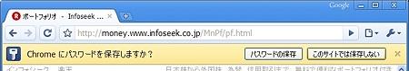 Google Chrome:パスワードを保存しますか?