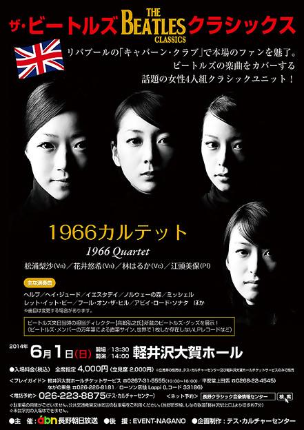 1966カルテット ザ・ビートルズ クラシックス in 軽井沢