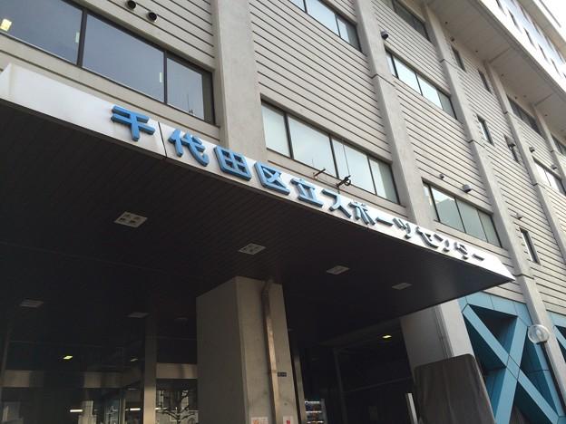 140424 千代田区立スポーツセンター