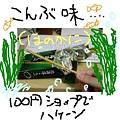 Photos: こんぶ味