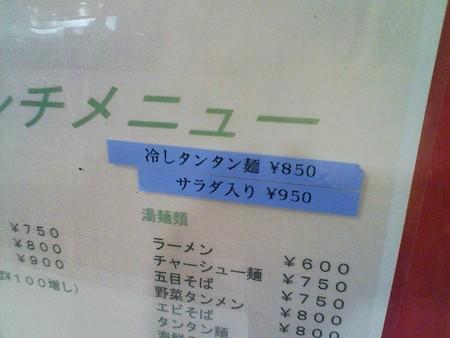 サラダ入り!?