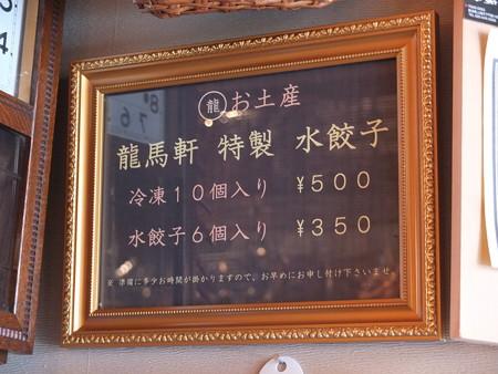担担麺 龍馬軒 お土産メニュー