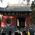 写真: 少林寺山門