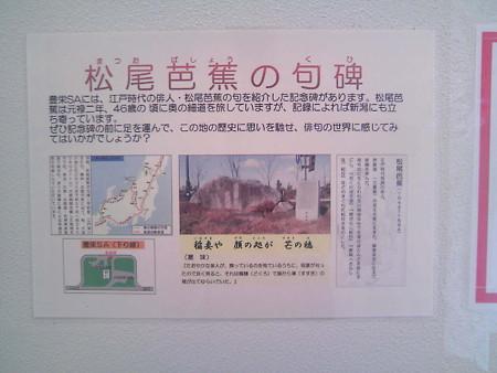 松尾芭蕉の句碑の案内掲示