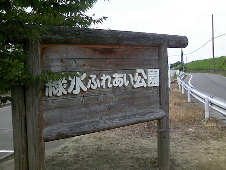 緑水ふれあい公園の看板