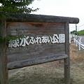 写真: 緑水ふれあい公園の看板