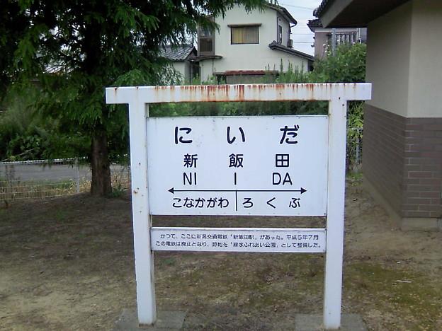 写真: 新飯田駅の駅名票