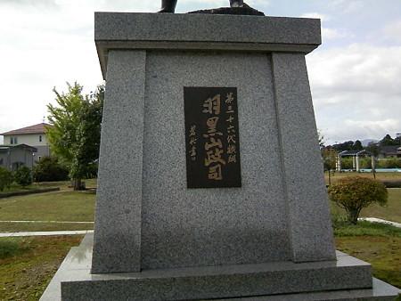 横綱羽黒山銅像台座