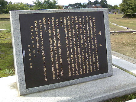 横綱羽黒山銅像碑文
