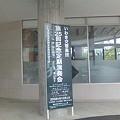 Photos: いわき交響楽団定演を案内する看板