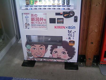 新潟弁自動販売機下半分