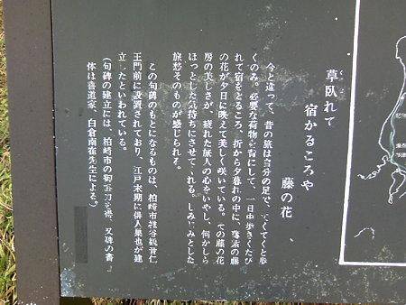 句碑の説明文