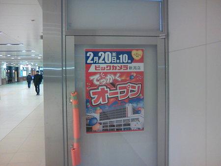 ビックカメラ新潟店もうすぐオープン!