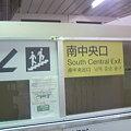 写真: JR新潟駅南中央口
