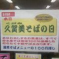 写真: 久賀美そばの日!