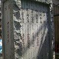 写真: 横綱力士碑にある歴代横綱の名前