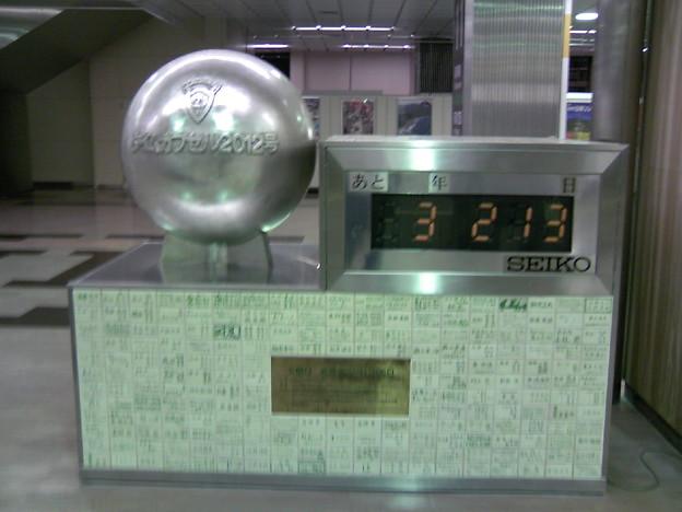 写真: タイムカプセル-JR長岡駅