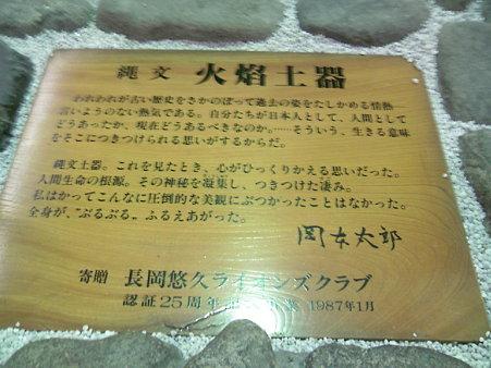 岡本太郎による碑文