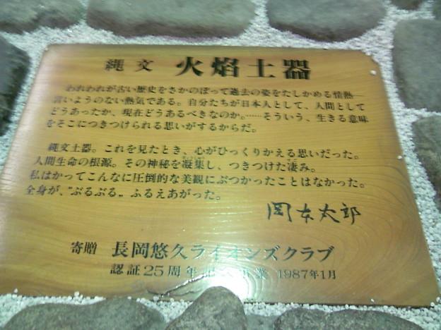 写真: 岡本太郎による碑文