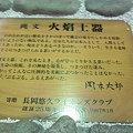 Photos: 岡本太郎による碑文