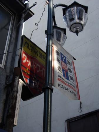 Photos: 街路灯