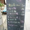 杏屋@東陽町の看板(ランチメニュー)。
