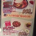Photos: 東京カレー屋名店会@有楽町(東京)