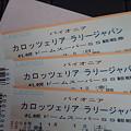 Photos: ラリージャパンチケット