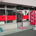 Photos: 龍亭外観