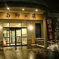 Photos: 南郷の湯