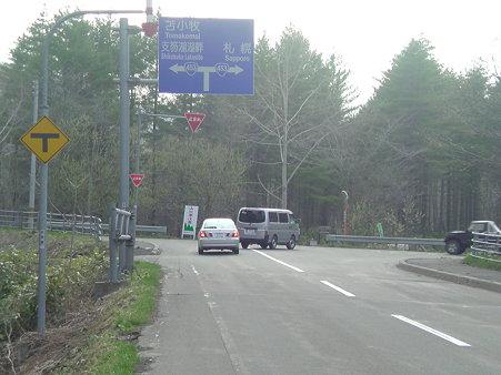道々恵庭岳公園線 国道453号線分岐
