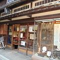 Photos: 087.福嶋三弦店
